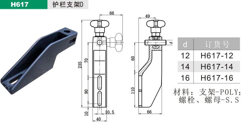 机械设备配件固定护栏塑料尼龙支架  4