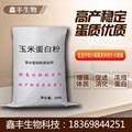 Corn protein powder animal feed additives manufacturer price 3