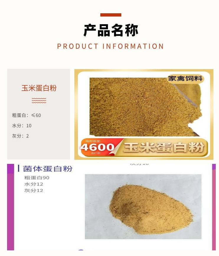 Corn protein powder animal feed additives manufacturer price 5