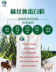 Premixed feed additive bacterial protein powder.
