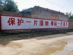 成都牆體寫大字廣告引發思考和共鳴