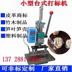 手壓式竹木皮革塑膠烙印機商標logo烙印壓花熱壓機傢具打標機燙印機