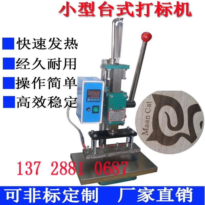 手壓式竹木皮革塑膠烙印機商標logo烙印壓花熱壓機傢具打標機燙印機 2