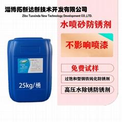 水喷砂防锈剂 高压水除锈防锈剂 钢铁钝化防锈剂