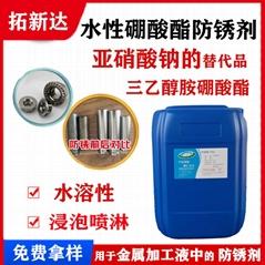 水性硼酸酯防鏽劑 三乙醇胺硼酸酯防鏽劑