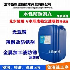 水性防鏽劑 羧酸鹽防鏽劑 無亞鈉的防鏽劑
