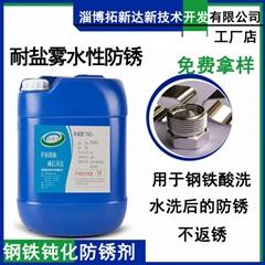 鋼鐵鈍化防鏽劑 碳鋼防鏽劑 碳鋼防鏽劑 耐鹽霧水性防鏽劑
