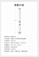 Safe-S2 便携LED深紫外线消毒棒