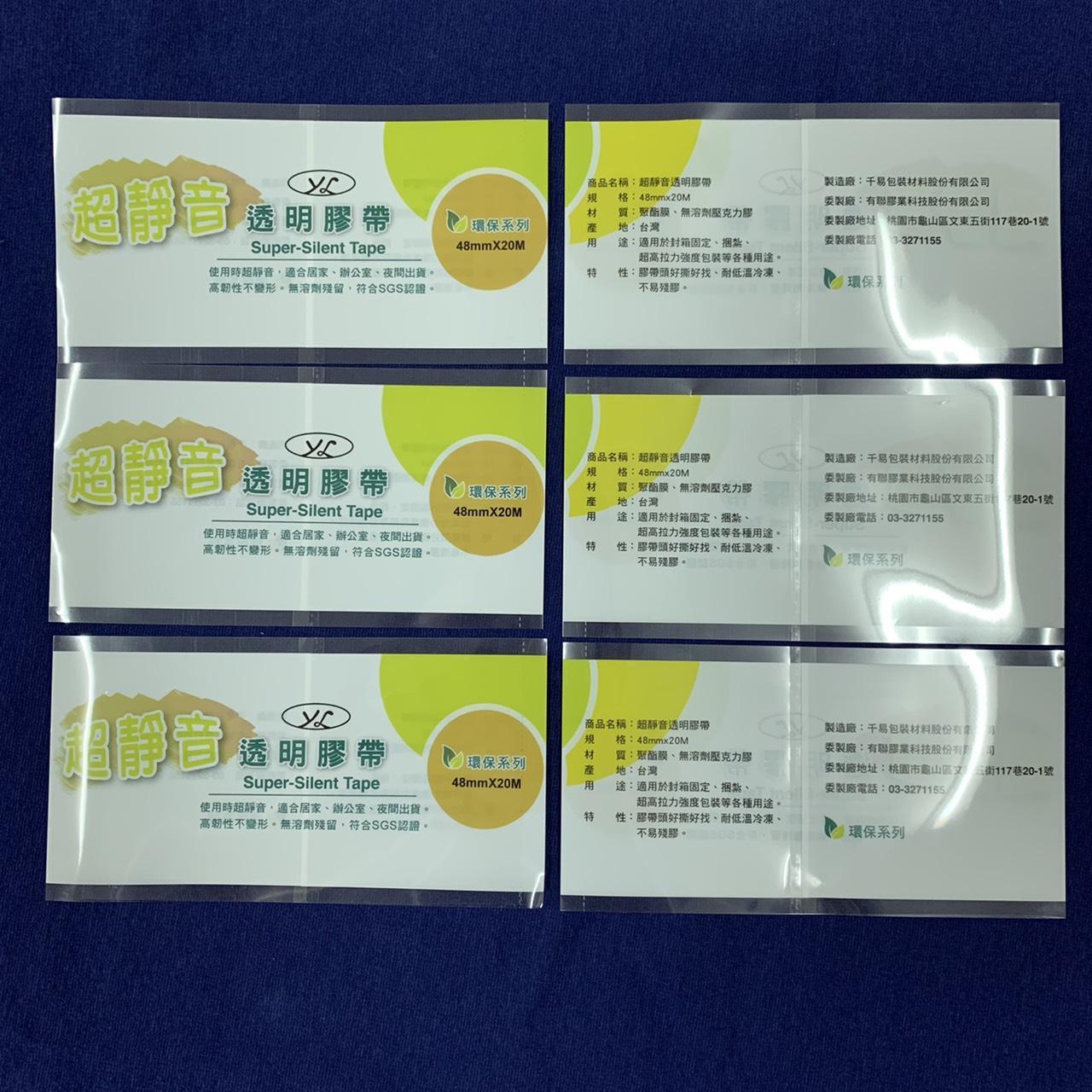 Seven-color printing environmental protection tubular shrink film