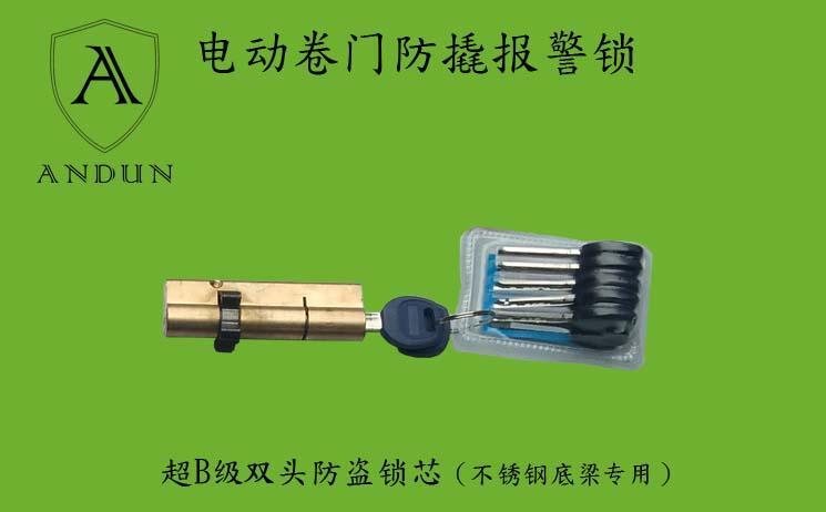 供應電動捲簾門用地鎖--鎖芯 1