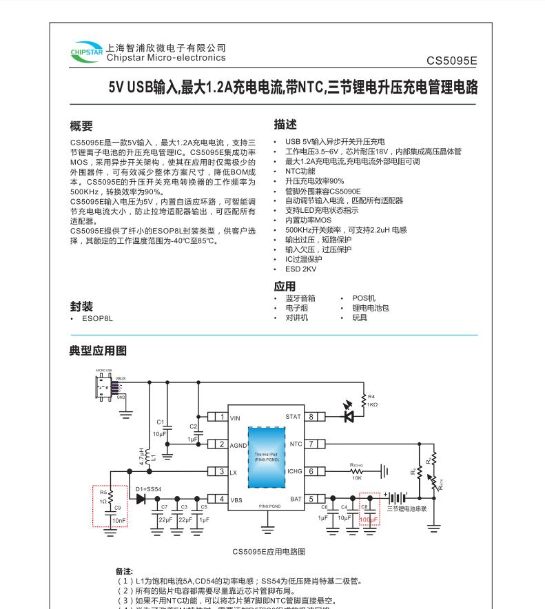 智浦欣微CS5095E  1.5A充电电流三节锂电升压充电管理电路 1