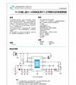 智浦欣微CS5095E  1.