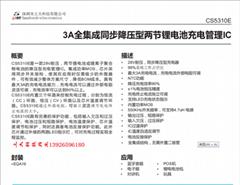 CS5310(高输入电压3A双