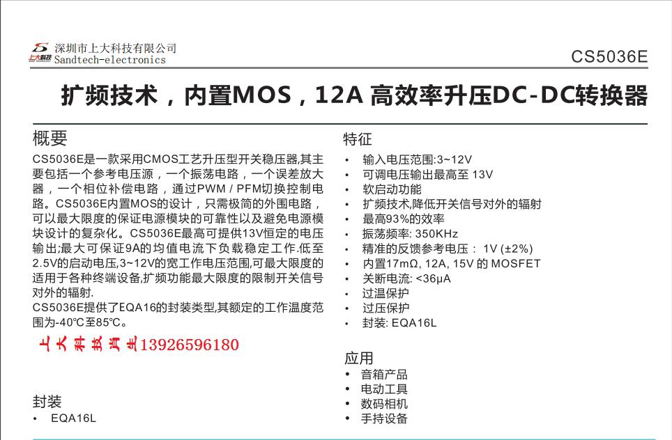 CS5036内置12A的MOS管13V输出DC-DC升压IC 1
