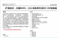 CS5036内置12A的MOS