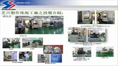 芝川制作工场设备介绍-1