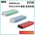 PD 90W移动电源20000