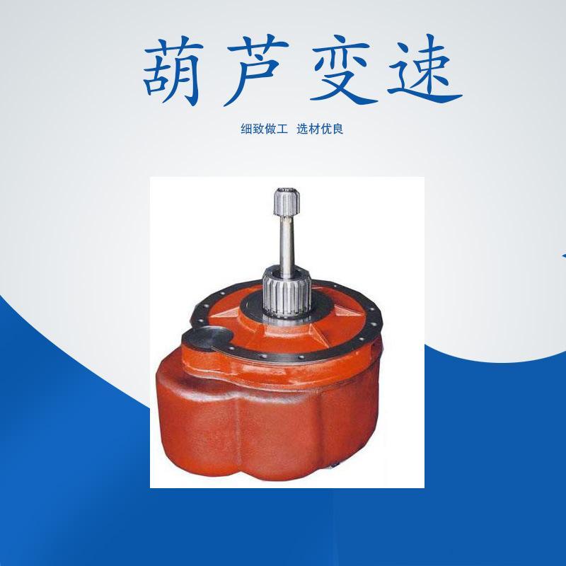 起重机电动葫芦变速箱 1