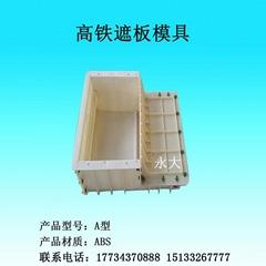 高铁遮板塑料模具厂家定制