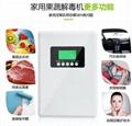 家用臭氧消毒機果蔬除菌機除二手煙粉塵甲醛空氣淨化器富養水殺菌 5