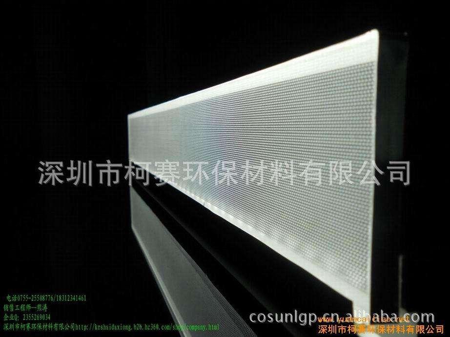优良品质定制亚克力导光板 1