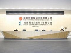 柯赛科技(深圳)有限公司
