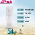 現貨凍干水粉混合一體瓶化妝品P