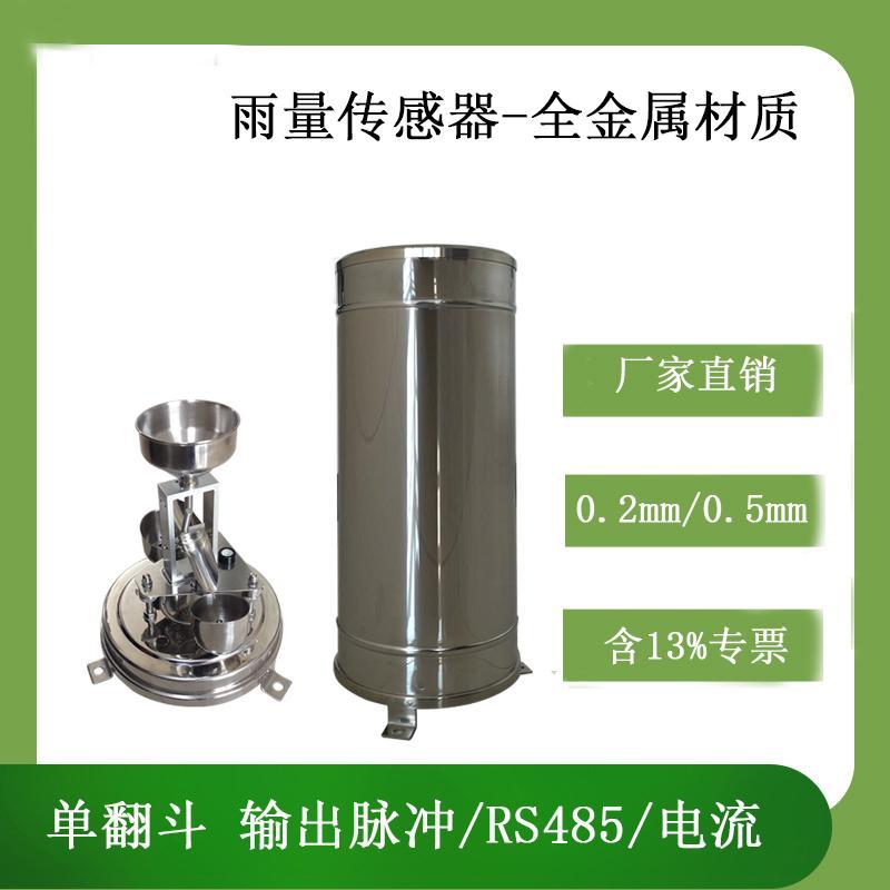 灵犀全金属雨量传感器 1