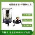 灵犀全金属雨量传感器 2