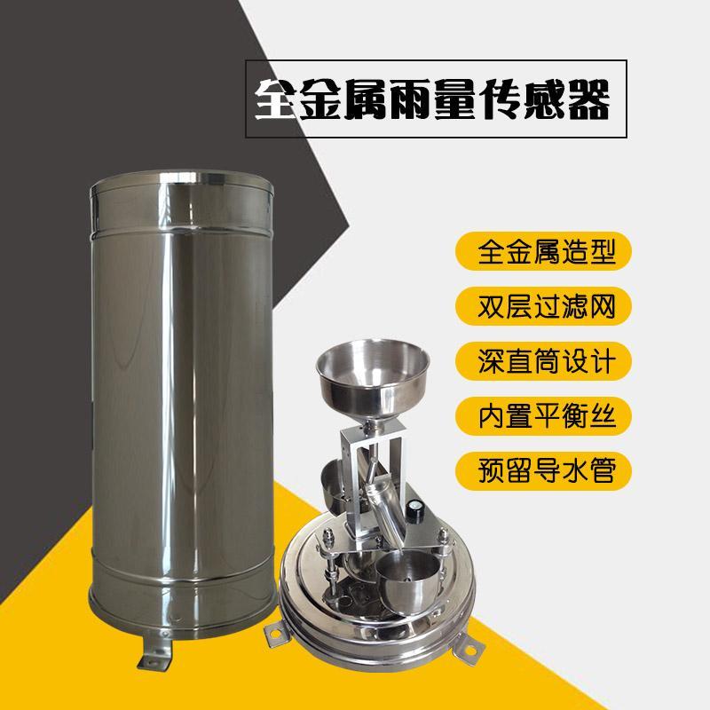 灵犀全金属雨量传感器 4