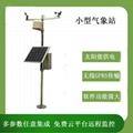 灵犀小型气象站 自动气象站