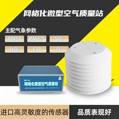 灵犀科技QY-14 网格化微型