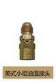 美式加长铜水嘴 小组加长公头 小组弯公头 宝塔弯接头 油温接头 5