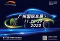 2020第十八届广州国际汽车展
