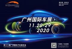 2020第十八屆廣州國際汽車展覽會