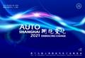 2021第十九届上海国际汽车工业展览会 1