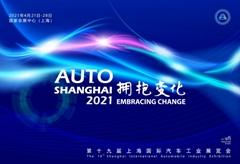 2021第十九屆上海國際汽車工業展覽會