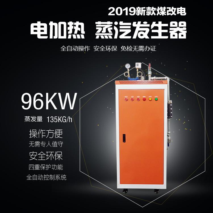 96kw电加热蒸汽发生器 1
