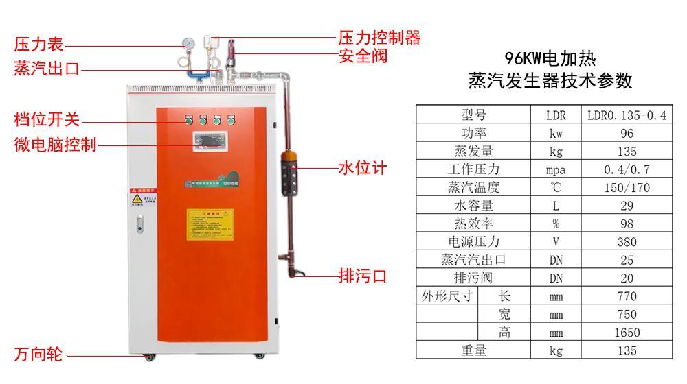 96kw电加热蒸汽发生器 2