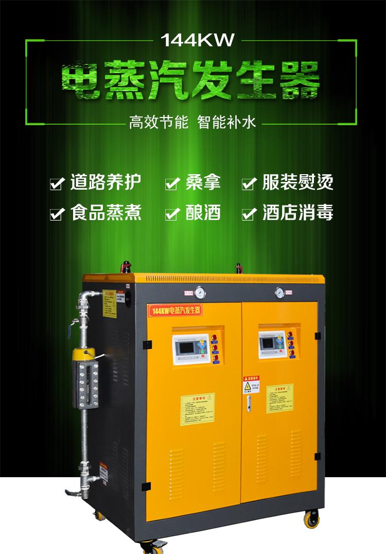144kw电加热蒸汽发生器 1