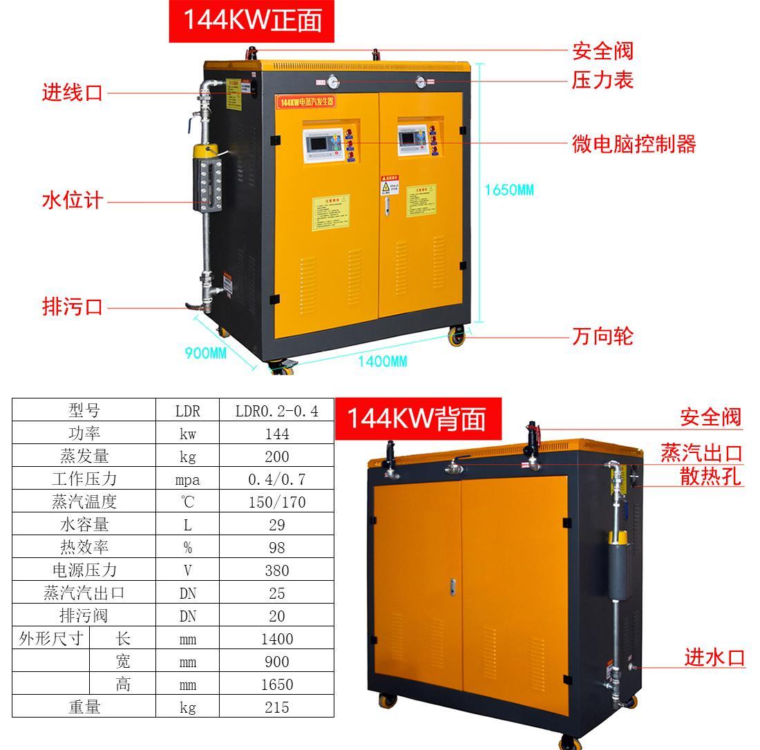 144kw电加热蒸汽发生器 2