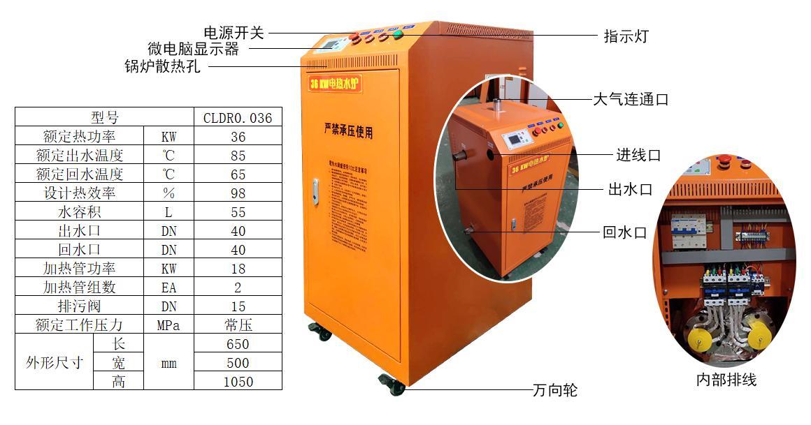 36kw小型电蒸汽发生器 2