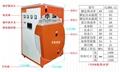 120kw电加热小型热水锅炉 2
