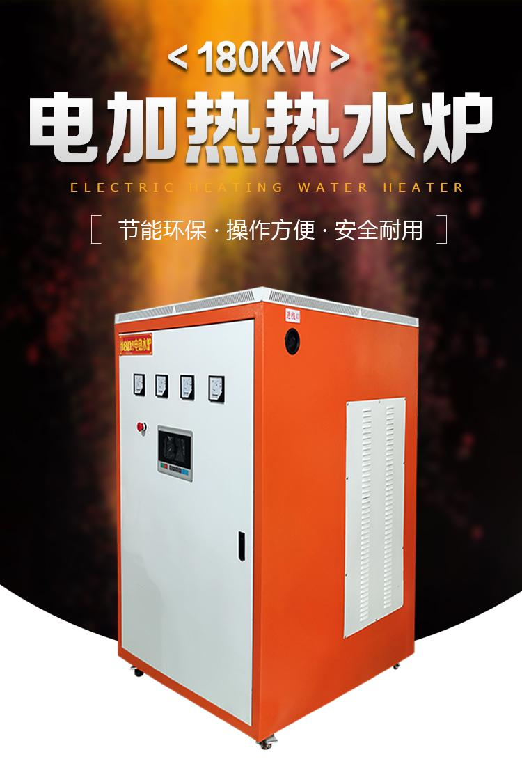 180kw商业电热水锅炉 1