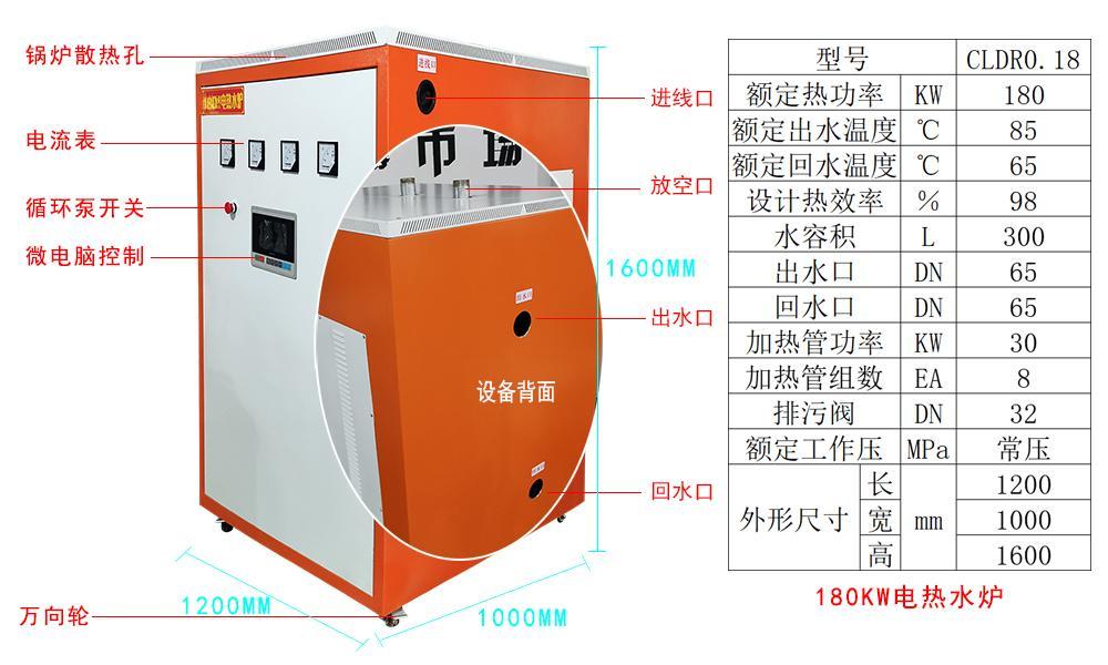 180kw商业电热水锅炉 2