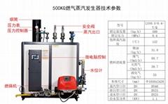 大型商用工业食品加工生产线全自动蒸汽锅炉