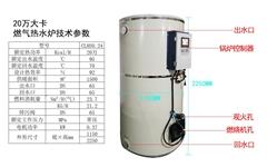 20萬大卡燃氣燃油天然氣液化氣熱水采暖鍋爐