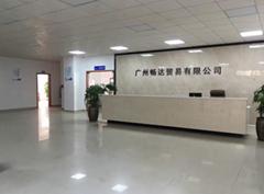 广州畅达贸易有限公司