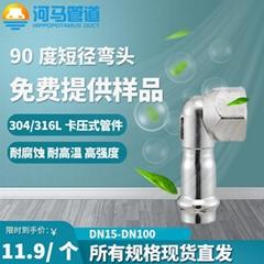 304不锈钢管件90度短径弯头饮用水管接头配件圆管双卡压