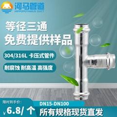 薄壁304不锈钢管双卡压等径三通家装饮用水管接头国标水管1系